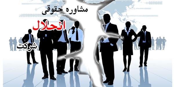 مشاوره حقوقی انحلال شرکت