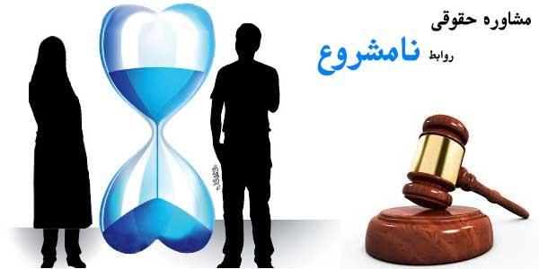 مشاوره حقوقی روابط نامشروع