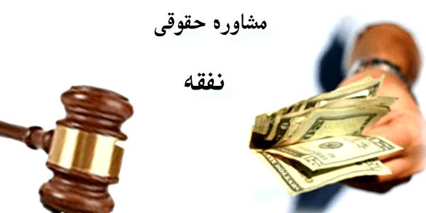 مشاوره حقوقی نفقه